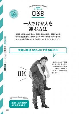 「一人でけが人を運ぶ方法」(ともに『自衛隊防災BOOK』より)