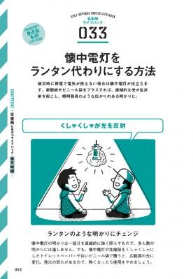 「懐中電灯をランタン代わりにする方法」(『自衛隊防災BOOK』より)