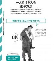 """自衛隊""""防災ノウハウ""""本が異例ヒット、隊員採用が厳しい今こそ「身近に感じて」"""