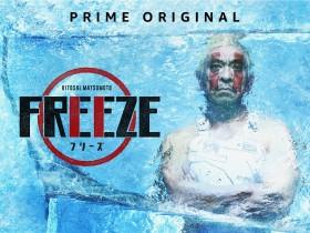 """あなたの""""お笑いIQ""""が氷漬けに!? Prime Videoの新たな実験企画『FREEZE』とは!"""