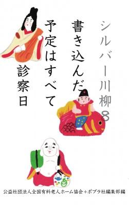 今年の入選作ほかを収録した単行本『シルバー川柳8』(ポプラ社/発売中)