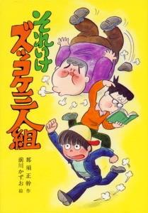 シリーズの第1巻目『それいけズッコケ三人組』(ポプラ社)
