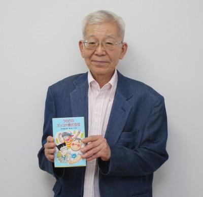 『ズッコケ三人組』シリーズ著者の那須正幹氏