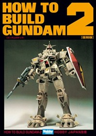 『HOW TO BUILD GUNDAM2』の表紙