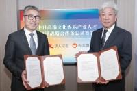 吉本興業、日中共同エンタメ教育機関設立へ 中国・CMCと提携