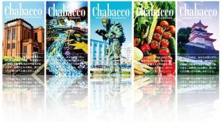 掛川市の名物や観光名所がデザインされた『掛川観光記念チャバコ』
