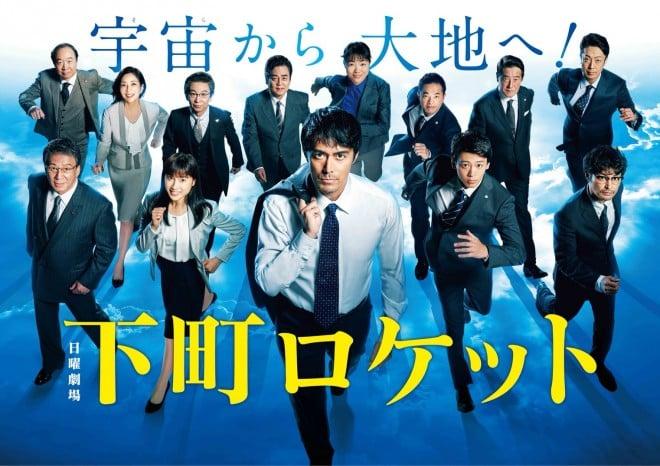 日曜劇場『下町ロケット』(C)TBS