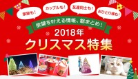 欲望を叶える情報、総まとめ! 2018年クリスマス特集