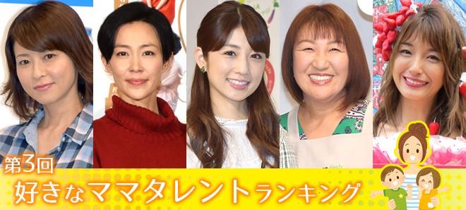 第3回『好きなママタレント』ランキング | ORICON NEWS