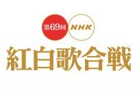 『第69回NHK紅白歌合戦』曲目・曲順を発表! 白組トップバッターは三代目JSB 紅組は坂本冬美