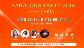 鈴木亜美ら出演のシークレットパーティーに無料招待 「FABIA」主催のアワードとは?
