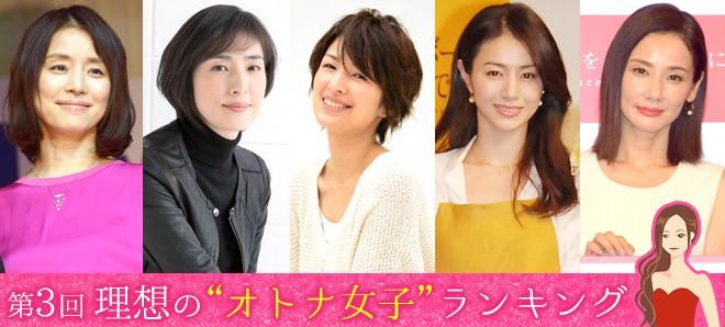 """第3回 理想の""""オトナ女子""""ランキング"""