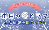 【冬ドラマ一覧】2019年1月スタート! 注目の新ドラマ情報まとめ!! 最新ニュースや予告動画、主題歌、視聴満足度など随時追加!