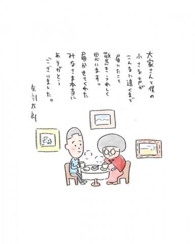 矢部太郎氏イラストコメント (C)矢部太郎