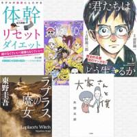 【2018年 年間本ランキング】 『漫画 君たちはどう生きるか』が152万部超え! 写真集は乃木坂・欅坂メンバーが9作席巻