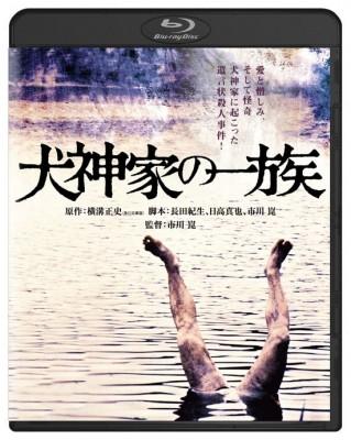 1976年、主演・石坂浩二の映画版『犬神家の一族 角川映画 THE BEST』Blu-ray(2019年2月8日発売)(C)KADOKAWA 1976