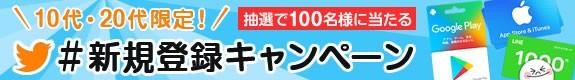 2018 オリコン・モニター 10〜20代登録キャンペーン