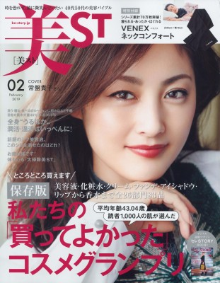 """10年前に""""美魔女""""という言葉を生んだ美容雑誌『美ST』"""