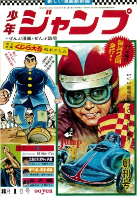 伝説のマンガ『ハレンチ学園』も掲載されていた『週刊少年ジャンプ』(集英社)創刊号