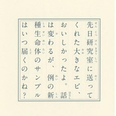 「消えた贈り物」(『54字の物語』収録)