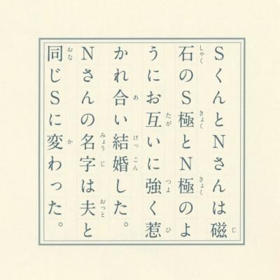 「磁石のような恋」(『54字の物語』収録)