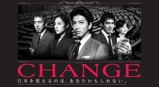『CHANGE』(2008年)
