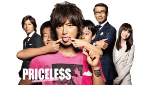 『PRICELESS〜あるわけねぇだろ、んなもん!〜』(2012年)
