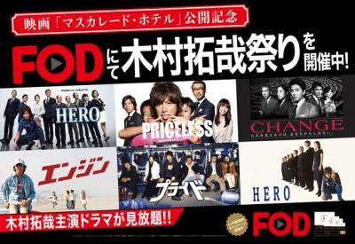 フジテレビの運営する動画配信サービス「FOD」では、木村の主演ドラマ7作品を配信する。