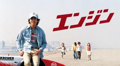 『エンジン』(2005年)