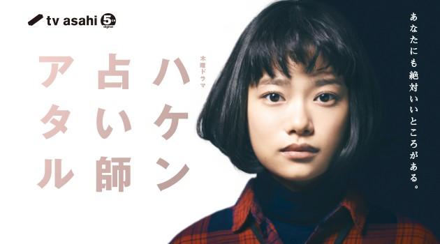 杉咲花と脚本家・遊川和彦氏が初タッグを組んだ『派遣占い師アタル』(C)テレビ朝日