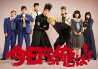 【受賞プロデューサーインタビュー】『今日俺』が示したドラマの可能性 福田脚本・演出と期待に応えた役者たち