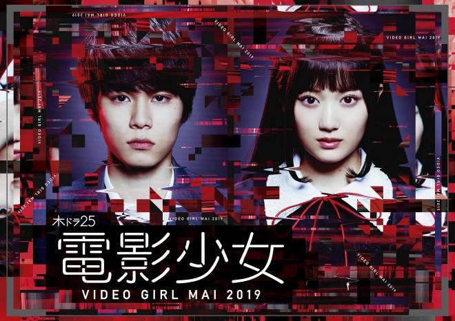(C)『電影少女 2019』製作委員会