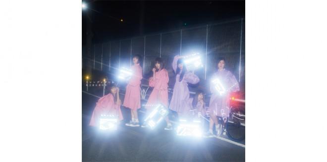 私立恵比寿中学「トレンディガール」ジャケット写真