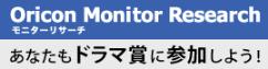 https://omr.oricon.co.jp/