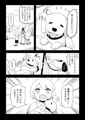 漫画作品『無臭』(1)