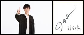 『えいがのおそ松さん』櫻井孝宏さん 直筆サイン色紙