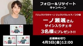『リュウソウジャー』リュウソウレッド役・一ノ瀬颯さん直筆サイン入りチェキ