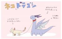 """「なんだこの癒しの暴力は!」ほのぼの絵 """"猫に育てられたドラゴン"""" に反響、組み合わせの妙狙う"""