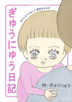 本体価格 1000円 +税
