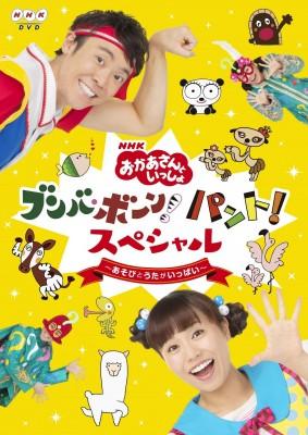 6月19日発売のDVD『NHK「おかあさんといっしょ」ブンバ・ボーン! パント!スペシャル 〜あそび と うたがいっぱい〜』