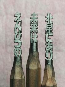 """超絶技巧で芯削る""""鉛筆彫刻家""""が語る信条「必要なのは折れない心」"""