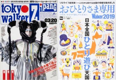 平成2年『東京ウォーカー』創刊号(左)、平成30年『おひとりさま専用Walker』(右)