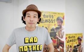 「カメラを止めるな!」上田慎一郎監督
