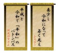 「妻少し 令和になって 若く見え」、新時代への期待と笑い詠んだ『令和川柳』発表