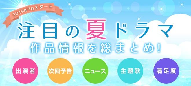 夏 クール ドラマ 2019