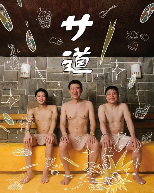 イラスト:タナカカツキ、撮影:池田晶紀 (C)『サ道』製作委員会