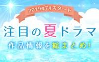 【夏ドラマ一覧】2019年7月スタート! 注目の新ドラマ情報まとめ!! 視聴満足度も随時追加!
