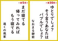 """平成の""""働き方""""見つめ32年『サラリーマン川柳』が果たした役割とは?"""