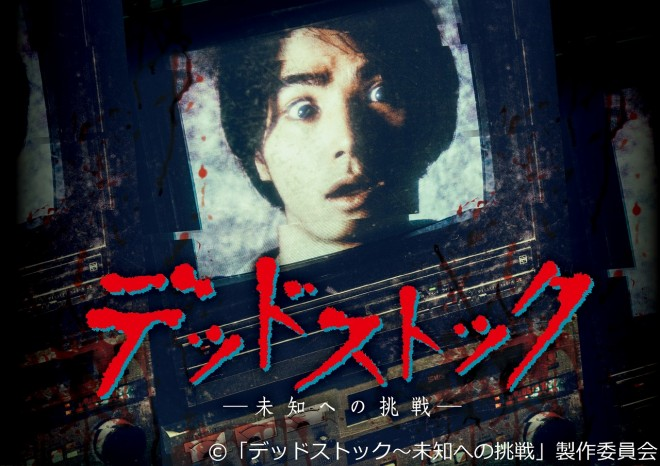 Jホラードラマ『デッドストック〜未知への挑戦〜』