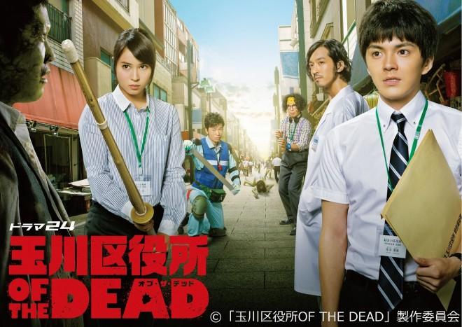 最弱ゾンビドラマ『玉川区役所 OF THE DEAD』